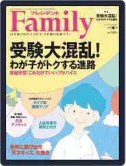 プレジデント Family (Digital) Subscription March 5th, 2020 Issue