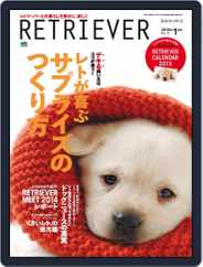 RETRIEVER(レトリーバー) (Digital) Subscription December 19th, 2014 Issue