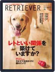 RETRIEVER(レトリーバー) (Digital) Subscription September 18th, 2015 Issue