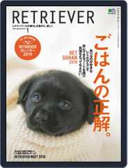 RETRIEVER(レトリーバー) (Digital) Subscription December 19th, 2018 Issue