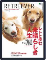 RETRIEVER(レトリーバー) (Digital) Subscription March 19th, 2019 Issue
