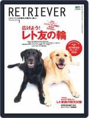 RETRIEVER(レトリーバー) (Digital) Subscription December 19th, 2019 Issue