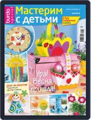 Мое любимое хобби (Digital) Subscription April 1st, 2018 Issue