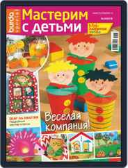 Мое любимое хобби (Digital) Subscription July 1st, 2018 Issue