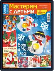 Мое любимое хобби (Digital) Subscription October 1st, 2018 Issue