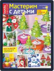 Мое любимое хобби (Digital) Subscription December 1st, 2019 Issue