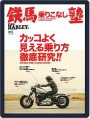 鉄馬乗りこなし塾 Magazine (Digital) Subscription March 31st, 2020 Issue