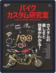 バイクカスタム研究室 Magazine (Digital) Subscription April 22nd, 2020 Issue