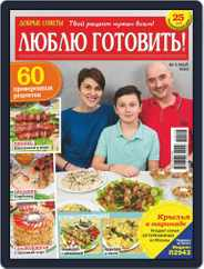 Добрые советы. Люблю готовить (Digital) Subscription May 1st, 2020 Issue