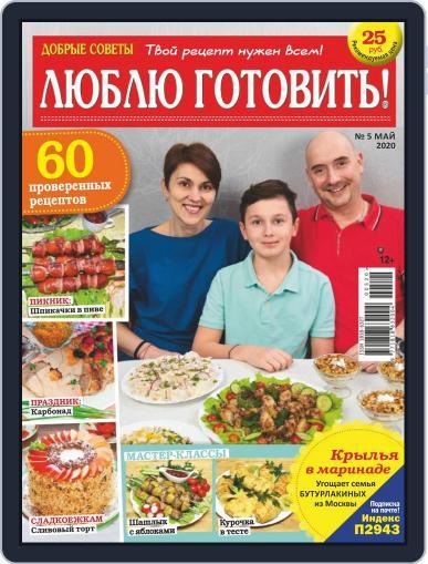 Добрые советы. Люблю готовить (Digital) May 1st, 2020 Issue Cover