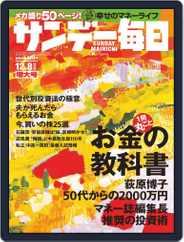 サンデー毎日 Sunday Mainichi (Digital) Subscription November 26th, 2019 Issue