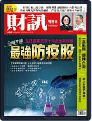 Wealth Magazine 財訊雙週刊 (Digital) Subscription April 30th, 2020 Issue