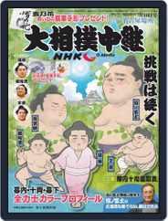 NHK G-Media 大相撲中継 Magazine (Digital) Subscription June 29th, 2021 Issue