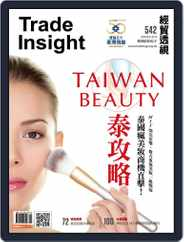 Trade Insight Biweekly 經貿透視雙周刊 (Digital) Subscription May 6th, 2020 Issue