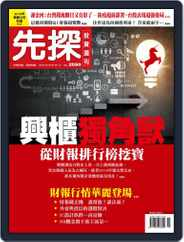 Wealth Invest Weekly 先探投資週刊 (Digital) Subscription May 7th, 2020 Issue
