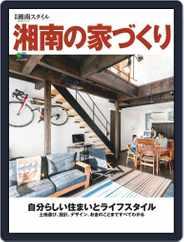 別冊湘南スタイルmagazine (Digital) Subscription February 27th, 2020 Issue