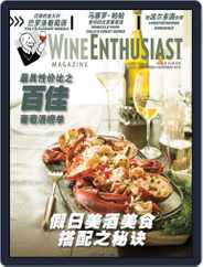 Wine Enthusiast China (Digital) Subscription December 11th, 2013 Issue