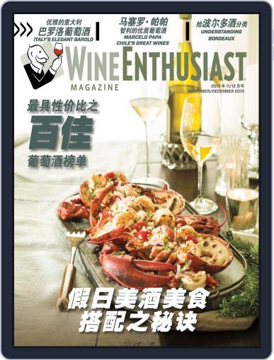 Wine Enthusiast China (Digital) December 11th, 2013 Issue Cover