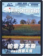 Wine Enthusiast China (Digital) Subscription October 3rd, 2013 Issue