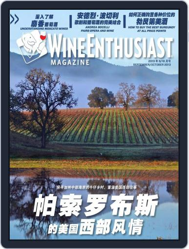 Wine Enthusiast China (Digital) October 3rd, 2013 Issue Cover