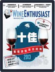 Wine Enthusiast China (Digital) Subscription August 7th, 2013 Issue