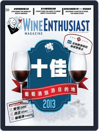 Wine Enthusiast China (Digital) August 7th, 2013 Issue Cover
