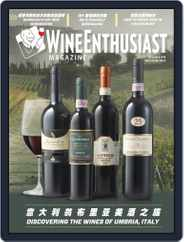 Wine Enthusiast China (Digital) Subscription May 22nd, 2013 Issue