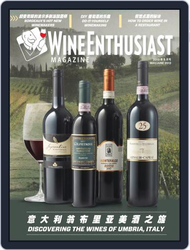 Wine Enthusiast China (Digital) May 22nd, 2013 Issue Cover