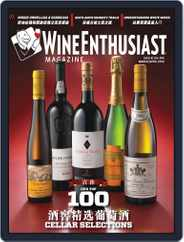 Wine Enthusiast China (Digital) Subscription March 28th, 2013 Issue