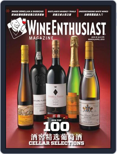 Wine Enthusiast China (Digital) March 28th, 2013 Issue Cover