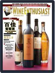 Wine Enthusiast China (Digital) Subscription January 23rd, 2013 Issue
