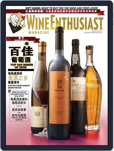 Wine Enthusiast China (Digital) January 23rd, 2013 Issue Cover