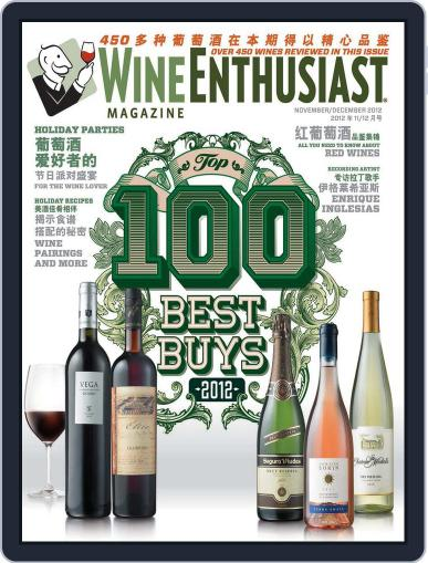 Wine Enthusiast China (Digital) December 5th, 2012 Issue Cover