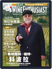 Wine Enthusiast China (Digital) Subscription September 26th, 2012 Issue