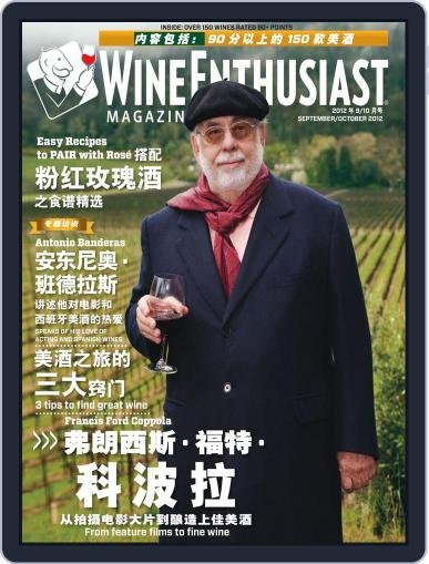Wine Enthusiast China (Digital) September 26th, 2012 Issue Cover
