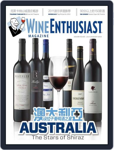 Wine Enthusiast China (Digital) August 22nd, 2012 Issue Cover