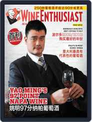 Wine Enthusiast China (Digital) Subscription May 17th, 2012 Issue