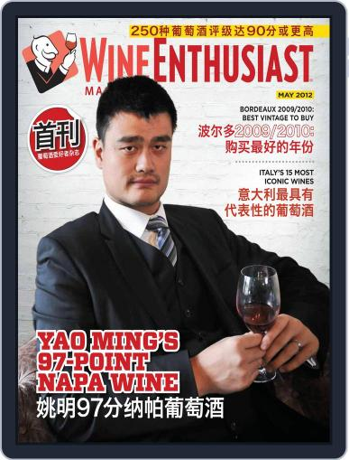 Wine Enthusiast China (Digital) May 17th, 2012 Issue Cover
