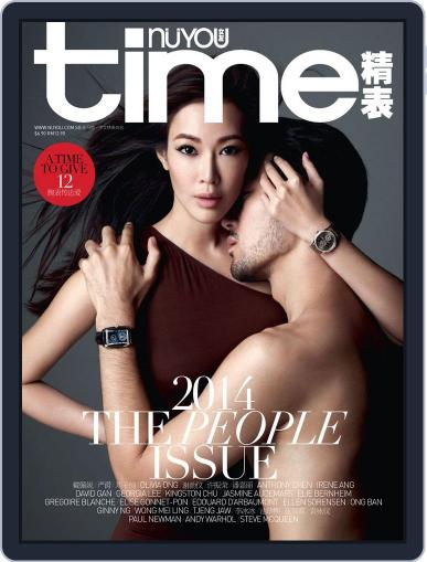 Nuyou Time Singapore (Digital) September 30th, 2013 Issue Cover