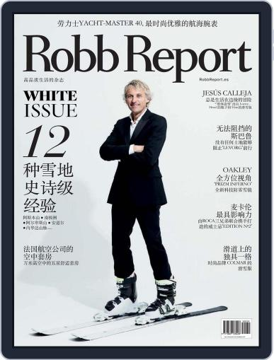 Robb Report España en Chino (Digital) January 1st, 2017 Issue Cover
