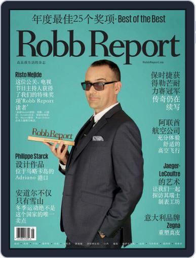 Robb Report España en Chino (Digital) September 1st, 2016 Issue Cover