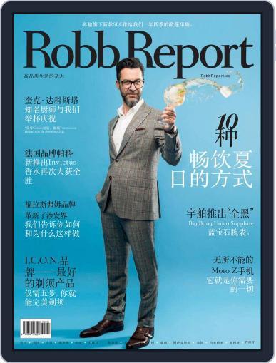 Robb Report España en Chino (Digital) August 17th, 2016 Issue Cover