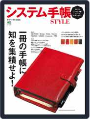 システム手帳STYLE (Digital) Subscription August 22nd, 2016 Issue