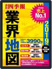 会社四季報業界地図 Magazine (Digital) Subscription August 24th, 2018 Issue