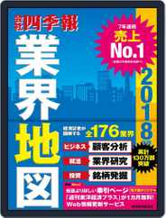 会社四季報業界地図 Magazine (Digital) Subscription August 23rd, 2017 Issue