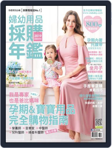 Buyer's Guide for Parents 婦幼用品採購年鑑 (Digital) February 11th, 2019 Issue Cover