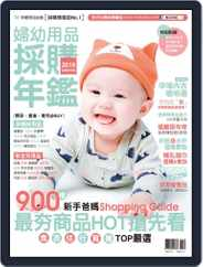 Buyer's Guide for Parents 婦幼用品採購年鑑 (Digital) Subscription March 23rd, 2018 Issue