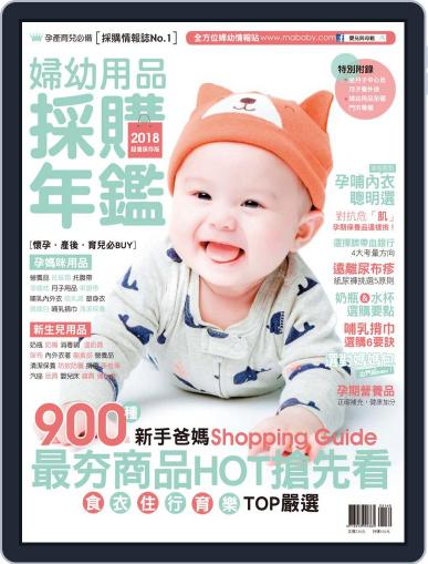 Buyer's Guide for Parents 婦幼用品採購年鑑 (Digital) March 23rd, 2018 Issue Cover