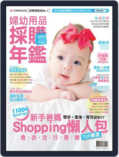 Buyer's Guide for Parents 婦幼用品採購年鑑 (Digital) January 2nd, 2017 Issue Cover