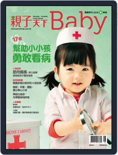 Common Wealth Parenting Baby Special Issue 親子天下寶寶季刊 June 24th, 2016 Digital Back Issue Cover